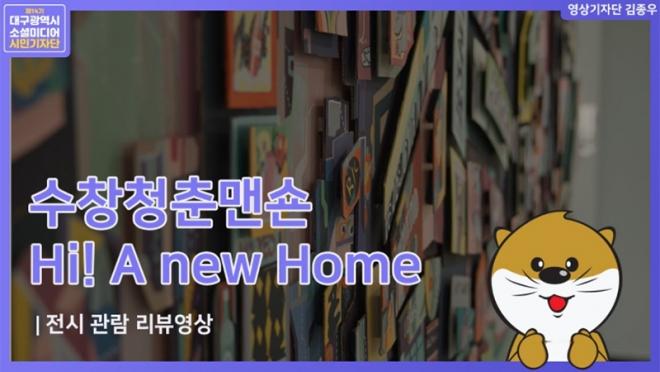 """수창청춘맨숀 """"Hi A new Home"""" 다시 보기(영상)"""