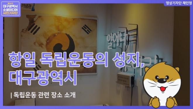 독립운동의 염원이 깃든 대구광역시의 장소를 다녀오다.(영상)