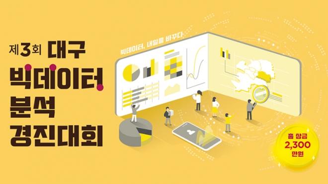 대구시, '제3회 빅데이터 분석 경진대회' 개최