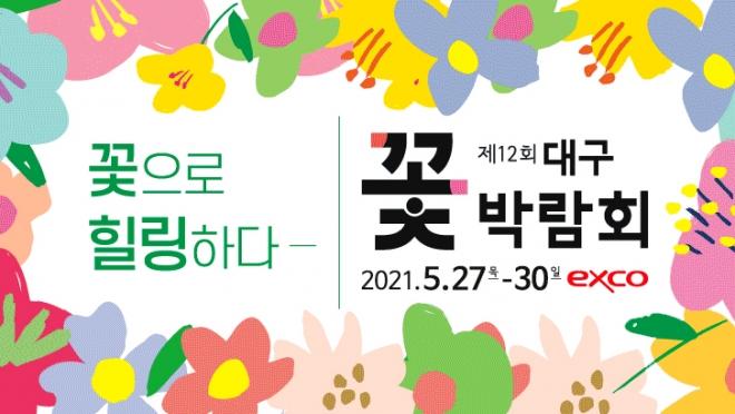 '꽃으로, 힐링하세요' 대구 꽃박람회 27일(목) 개막