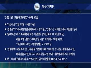 '2021년 고용친화기업' 공개 모집