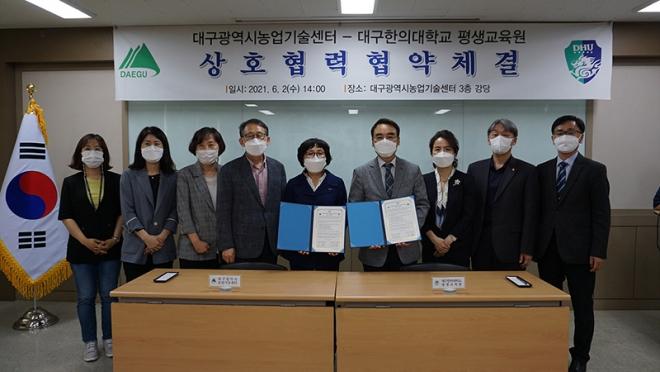 농업기술센터, 대구한의대학교 평생교육원과 업무협약 체결