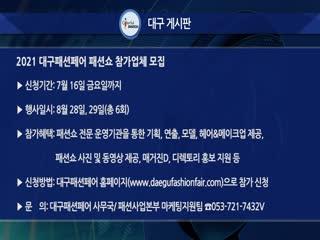 2021 대구패션페어 패션쇼 참가업체 모집