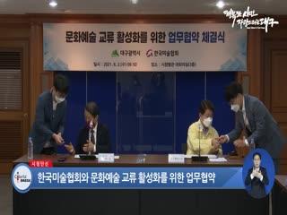 한국미술협회와 문화예술 교류 활성화를 위한 업무협약