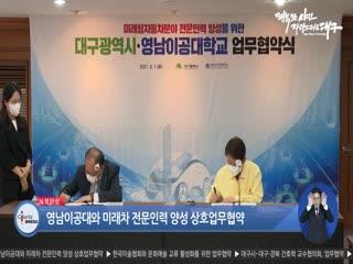 영남이공대와 미래차 전문인력 양성 상호업무협약