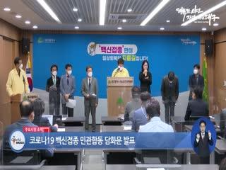 코로나19 백신접종 민관합동 담화문 발표
