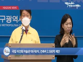 시정영상뉴스 제42호(2021-06-04)