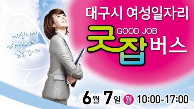 6월 7일, 찾아가는 취업상담 서비스 굿잡(Good job)버스 운영