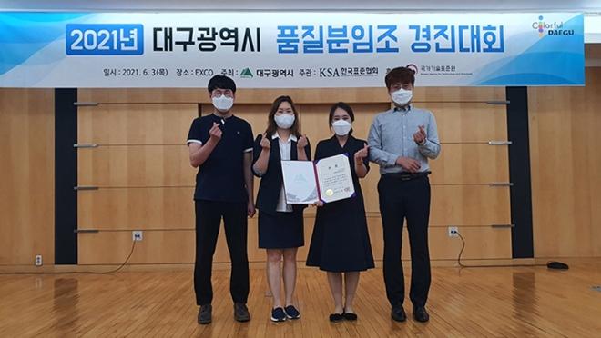 대구시설공단, 『2021년 대구광역시 품질분임조 경진대회』 우수상 등 4개 수상