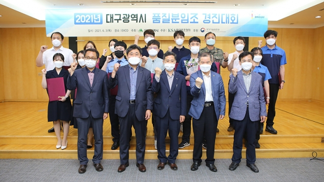 '대구광역시 품질분임조 경진대회' 개최