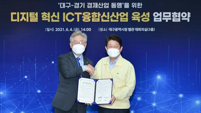 대구시-경기도, 디지털 혁신 ICT융합신산업 육성을 위해 손잡아!