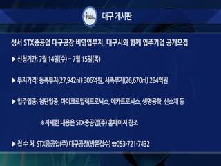 성서 STX중공업 대구공장 비영업부지, 대구시와 함께 입주기업 공개모집