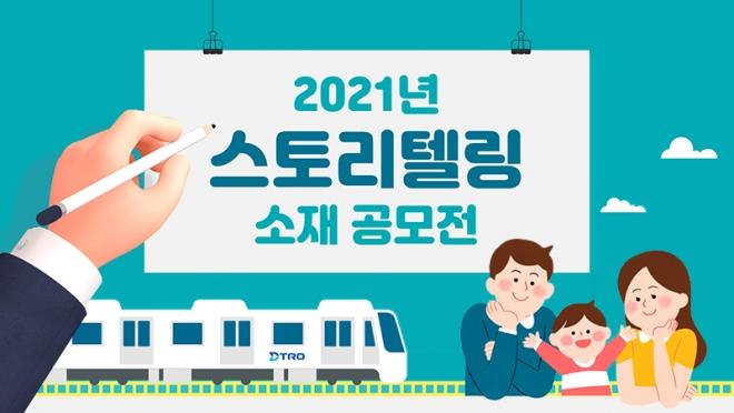 대구도시철도, 『2021년 스토리텔링 소재 공모전 개최』