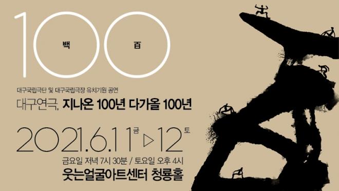 제2국립극단 및 전용국립극장 대구 유치 기원 기획공연 및 세미나 개최