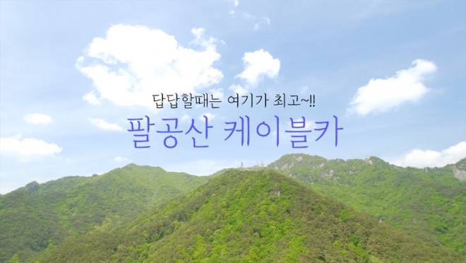 탁트인 시원한 녹림을 보고싶다면? 팔공산 케이블카!(영상)
