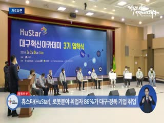 휴스타(HuStar), 로봇분야 취업자 86%가 대구·경북 기업 취업