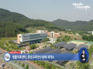 생활치료센터, 중앙교육연수원에 재개소