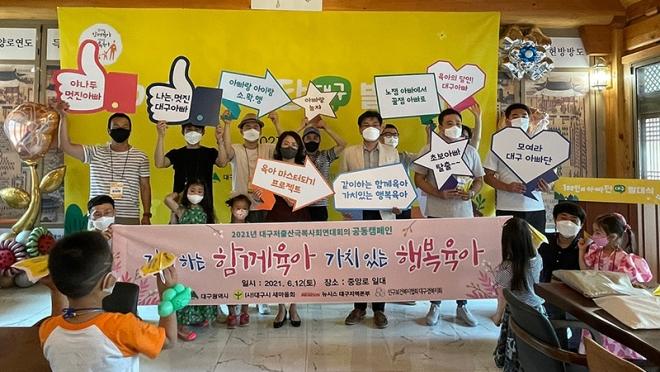 '도전! 육아 끝판왕' 제3기 대구 100인의 아빠단 출범