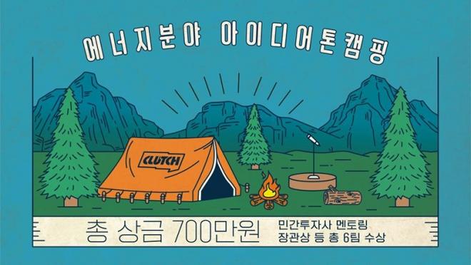 오픈 이노베이션 아이디어톤, '클러치 에너지 캠프' 개최
