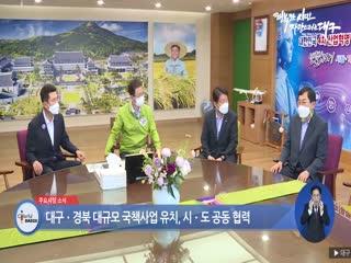 대구·경북 대규모 국책사업 유치, 시·도 공동 협력
