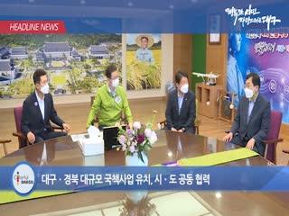 시정영상뉴스 제45호(2021-06-15)