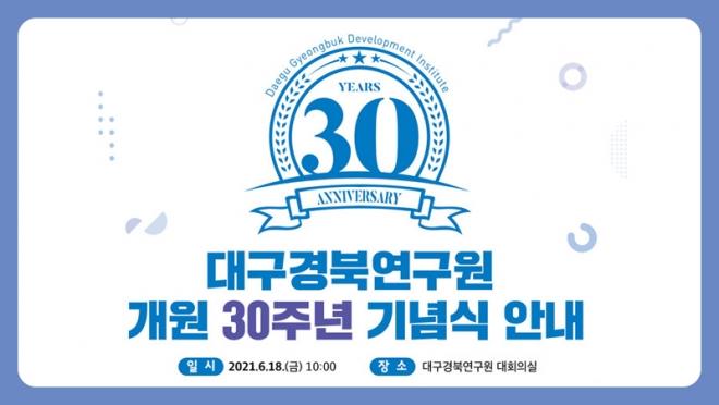 대구경북연구원 개원 30주년 기념식(비대면) 개최
