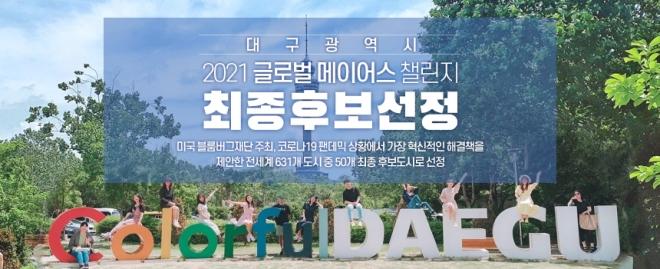 '글로벌 메이어스 챌린지' 대구시, 최종후보선정