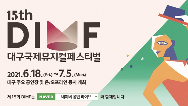 온·오프라인으로 함께 즐기는 제15회 DIMF 개막