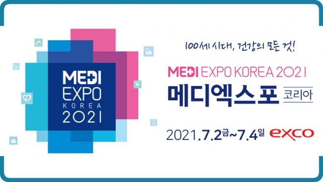 '2021 메디엑스포 코리아' 준비 착착!