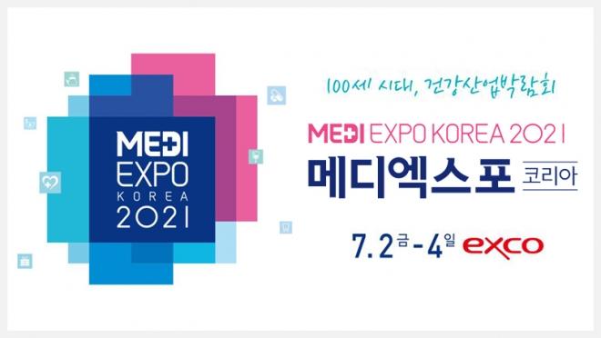 건강의료산업 Jump Up! '2021 메디엑스포 코리아' 개막