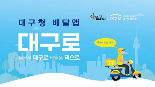 대구형 배달앱 '대구로' 언택트 시대 홍보방안 모색을 위한 간담회 개최
