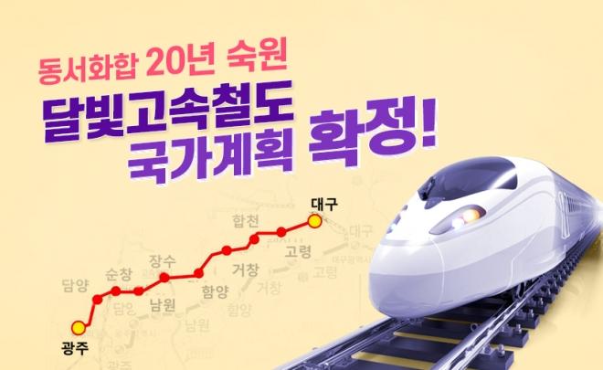 동서화합 20년 숙원, 달빛고속철도 국가계획 확정!