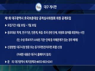 제1회 대구광역시 호국보훈대상 공적심사위원회 위원 공개모집