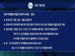 대구자원봉사대상 후보자 추천·접수