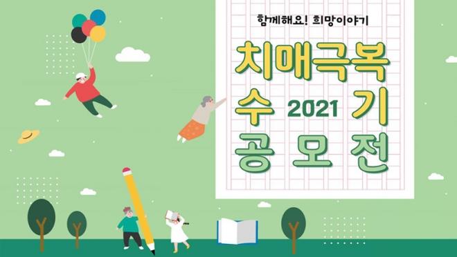 대구시, '2021년 치매 극복 수기 공모전' 개최