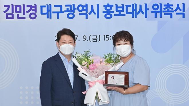 운동뚱 '김민경', 대구시 홍보요정되다!