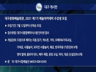 대구문화예술회관, 2021 제1기 예술아카데미 수강생 모집