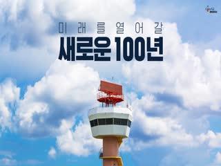 대구경북 통합신공항