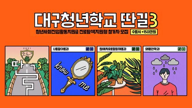 2021 '대구청년학교 딴길3' 참여청년 모집