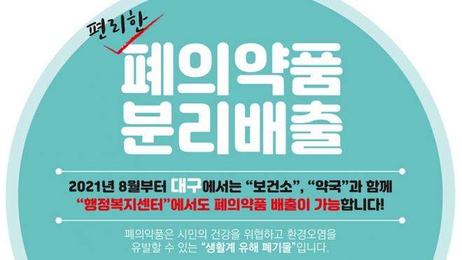 대구시 폐의약품 분리배출, 141개 행정복지센터까지 확대!