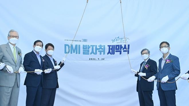대구기계부품연구원 창립 20주년 기념식 개최