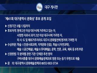 '제41회 대구광역시 문화상' 후보 공개 모집