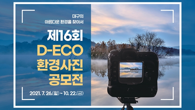 대구환경공단 '제16회 D-ECO 환경사진 공모전' 개최
