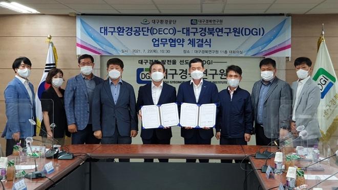 대구환경공단, 대구경북연구원과 2021 대구물산업포럼 공동개최 업무협약 체결