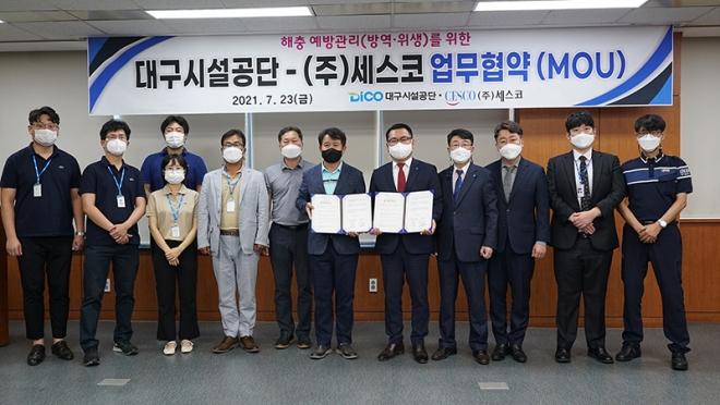 대구시설공단·㈜세스코와 체계적인 해충방제를 위한 업무협약 체결