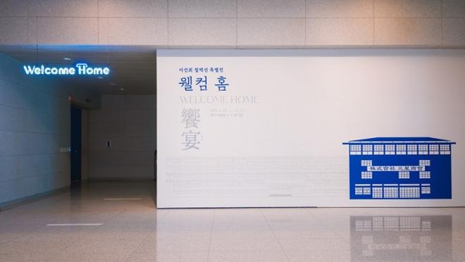 대구미술관 이건희 컬렉션 특별전 〈웰컴 홈 : 향연〉