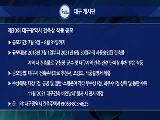 제30회 대구광역시 건축상 작품 공모