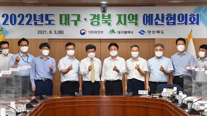 기재부 - 대구·경북 지역 예산협의회 개최