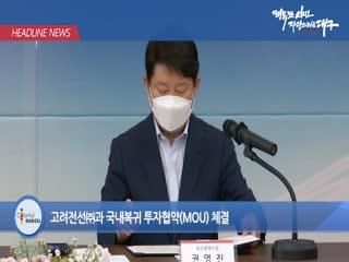 시정영상뉴스 제64호(2021-08-24)