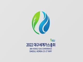 2022 대구세계가스총회 개최